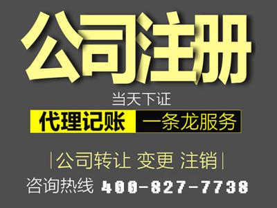深圳注冊公司