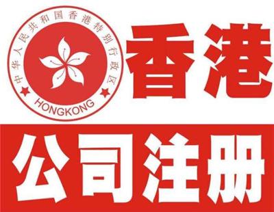 广州注册香港公司有什么好处