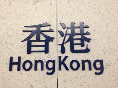 广州注册香港公司注意事项