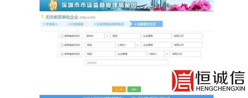 深圳注册公司-公司名称
